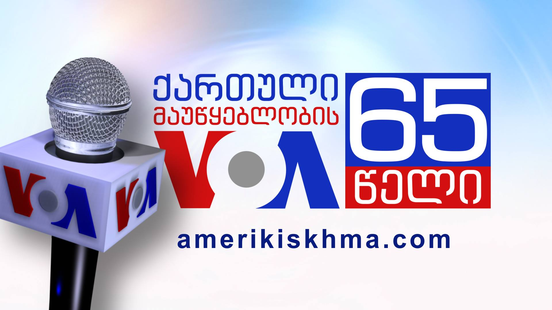 The Georgian Association Congratulates the Georgian Service of the Voice of America on its 65th anniversary